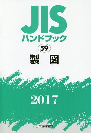 JISハンドブック 製図 2017