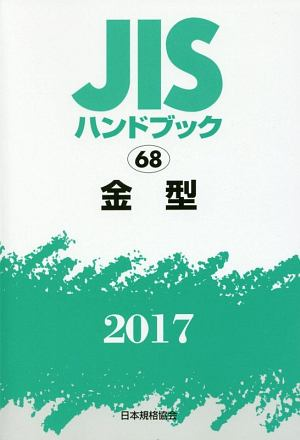 JISハンドブック 金型 2017