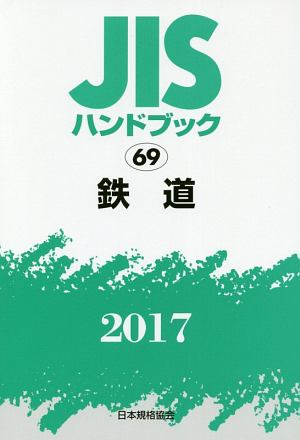 JISハンドブック 鉄道 2017