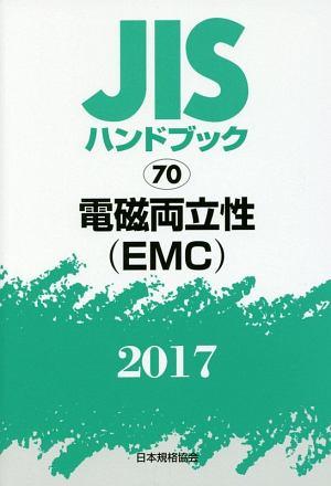 JISハンドブック 電磁両立性(EMC) 2017