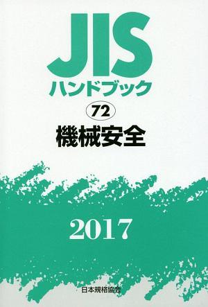 JISハンドブック 機械安全 2017