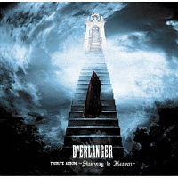 D'ERLANGER TRIBUTE ALBUM ~ Stairway to Heaven ~