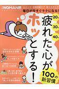 疲れた心がホッとする! 100の新習慣 日経WOMAN別冊