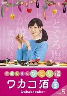 ワカコ酒 Season3 BOX