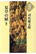 夏草の賊 大活字本シリーズ