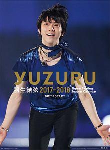 羽生結弦 フィギュアスケートシーズンカレンダー 2017-2018