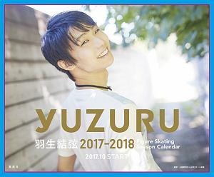 羽生結弦 フィギュアスケートシーズンカレンダー<卓上版> 2017-2018