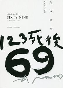 123死後69写経老人A日記