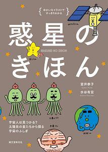 『惑星のきほん ゆかいなイラストですっきりわかる』加藤和恵