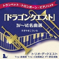 トランペット・トロンボーン・ピアノによる「ドラゴンクエスト」IV~VI名曲選