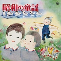昭和の童謡