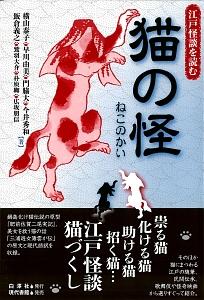 横山泰子『猫の怪』