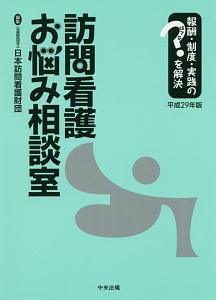 訪問看護お悩み相談室<改定対応版> 平成29年