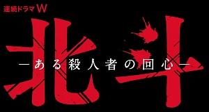 連続ドラマW 北斗-ある殺人者の回心-
