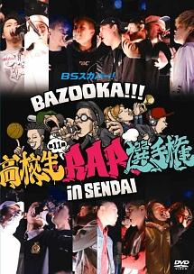 BS スカパー! BAZOOKA!!! 第11回高校生RAP選手権 in 仙台
