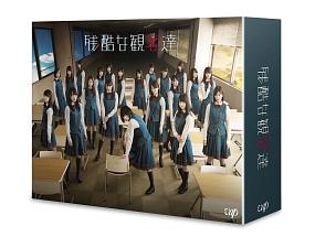 欅坂46『残酷な観客達』