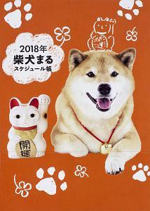 柴犬まるスケジュール帳 2018