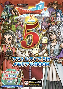 Vジャンプ編集部『ドラゴンクエスト10オンラインアストルティア5thメモリアルBOOK』