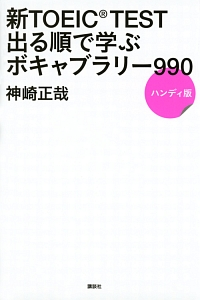 新・TOEIC TEST 出る順で学ぶ ボキャブラリー990