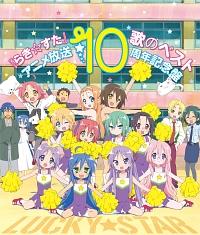 TVアニメ らき☆すた 歌のベスト アニメ放送10周年記念盤