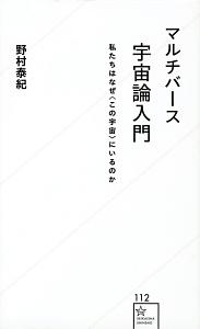 マルチバース宇宙論入門(仮)
