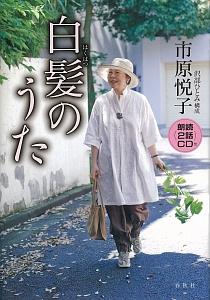 白髪のうた 朗読(2話)CD付