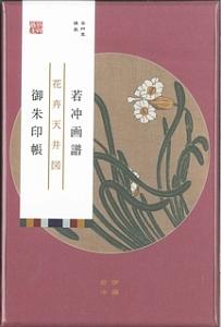 若冲画譜御朱印帳 花卉天井図水仙/山桜