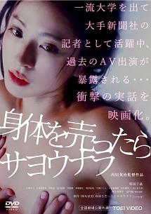 久保田悠来『身体を売ったらサヨウナラ』