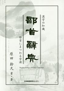 漢字の知識部首辞典