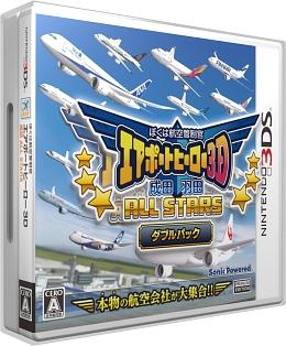ぼくは航空管制官 エアポートヒーロー3D 成田/羽田 ALL STARS ダブルパック