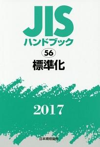 JISハンドブック 標準化 2017
