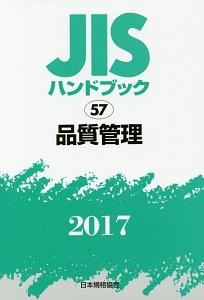 JISハンドブック 品質管理 2017