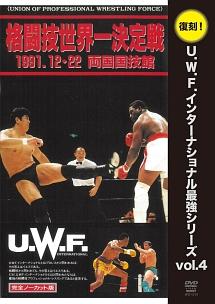 高田延彦 vs トレバー・バービック 1991年12月22日 東京・両国国技館