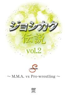 ジョシカク伝説 vol.2