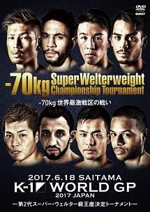 K-1 WORLD GP 2017 JAPAN ~第2代スーパー・ウェルター級王座決定トーナメント~ 2017.6.18 さいたまスーパーアリーナ