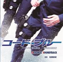 コード・ブルー ドクターヘリ緊急救命 3rd season