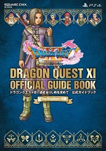 ドラゴンクエスト11 過ぎ去りし時を求めて 公式ガイドブック
