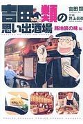吉田類の思い出酒場 路地裏の味編