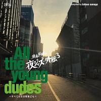 須永辰緒の夜ジャズ・外伝3 ~All the young dudes~ すべての若き野郎ども