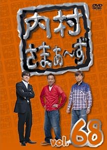 内村さまぁ~ず vol.68