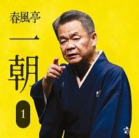 朝日名人会ライヴシリーズ121 春風亭一朝1 中村仲蔵/稽古屋/淀五郎/芝居の喧嘩