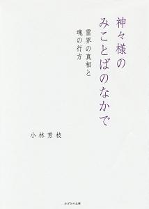 『神々様のみことばのなかで』小林芳枝