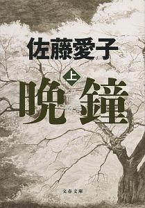 佐藤愛子『晩鐘』