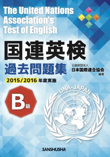 国連英検過去問題集 B級 2015/2016実施
