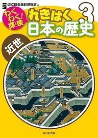 わくわく!探検 れきはく日本の歴史 近世