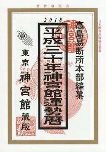 神宮館運勢暦 平成30年