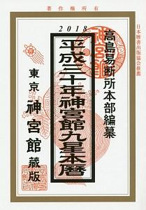 神宮館九星本暦 平成30年