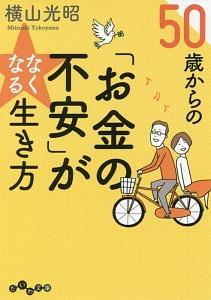 横山光昭『50歳からの「お金の不安」がなくなる生き方』