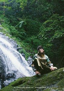 GREENHORN 間宮祥太朗 2nd PHOTO BOOK