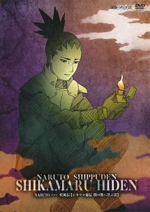 NARUTO-ナルト- 疾風伝 シカマル秘伝 闇の黙に浮ぶ雲